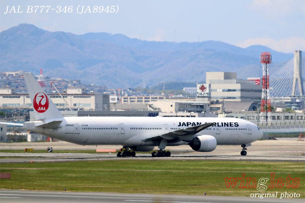 '17年 伊丹空港(RJOO)レポート ・・・ JAL/JA8945_f0352866_22311672.jpg