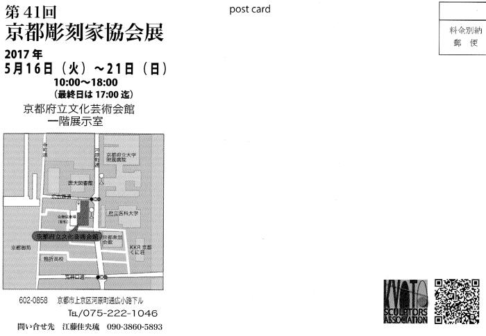 京都彫刻家協会展 開催中_c0100195_07203937.jpg