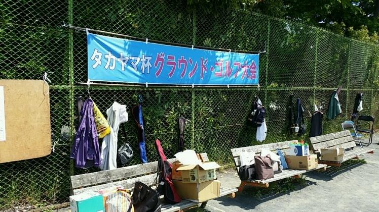 第2回タカヤマ薬局杯グランドゴルフ大会 in神明公園_d0092901_09361372.jpg