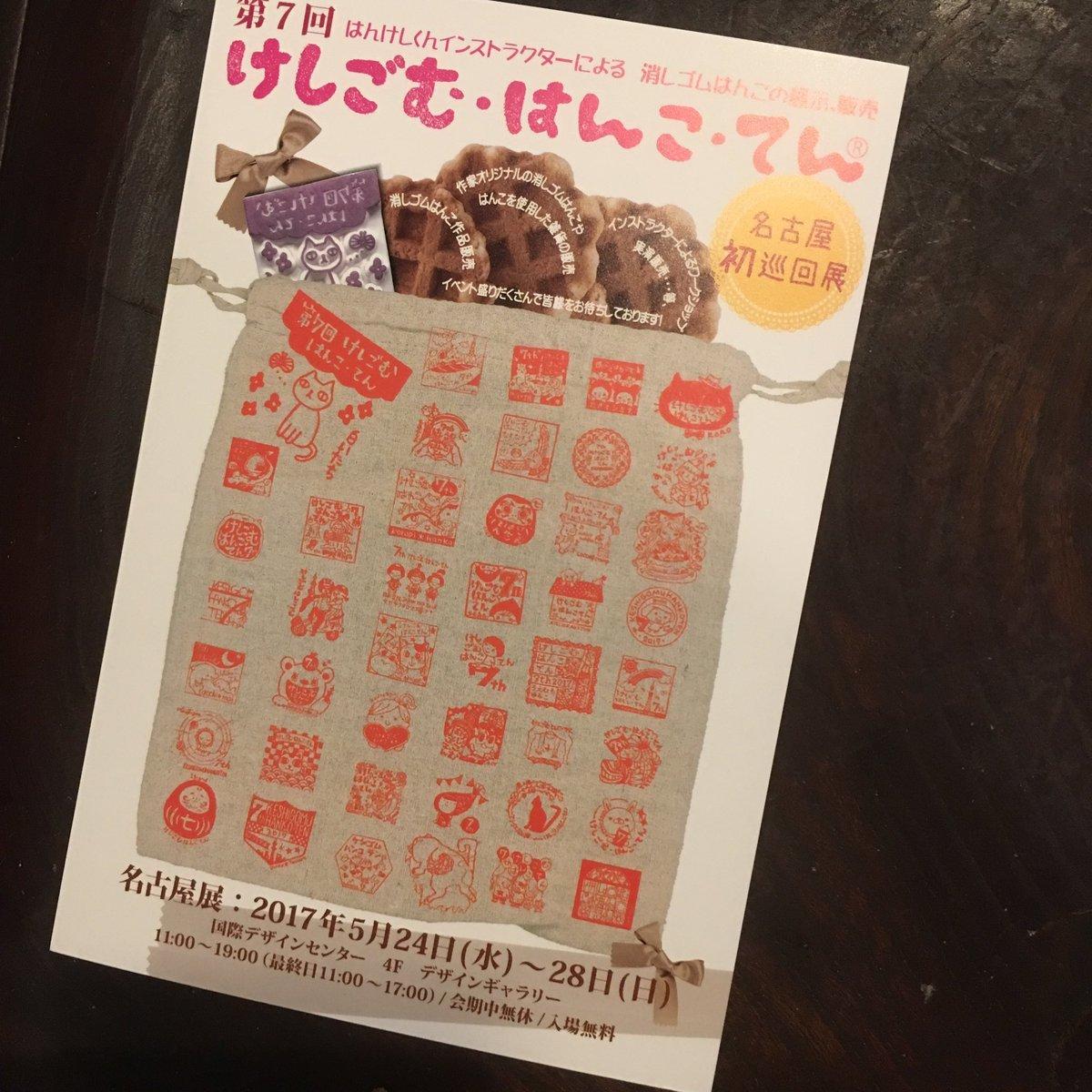 けしごむ・はんこ・てん 名古屋展初開催!!_c0154210_12274161.jpg