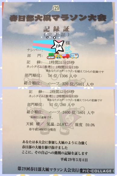 春日部大凧マラソン大会 2017.5.4_b0203925_21221798.jpg