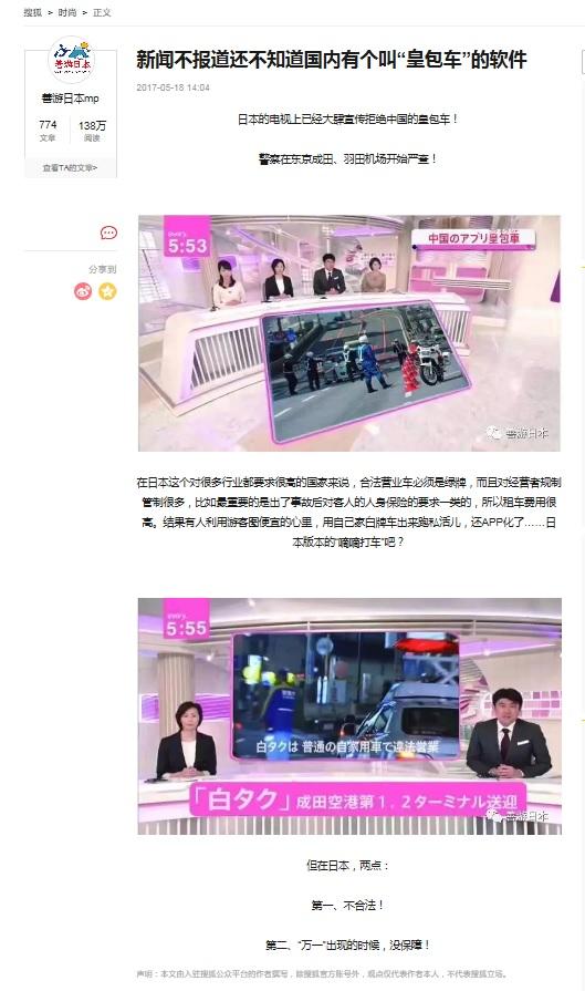 成田空港で中国系白タクの摘発が始まる!?_b0235153_1430862.jpg