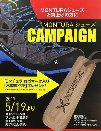 monturaシューズ キャンペーン始まりました!!_a0353466_15200480.jpg
