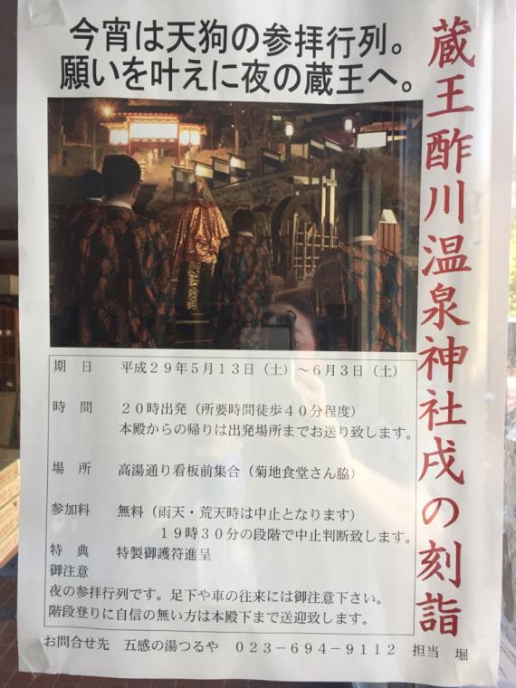 蔵王温泉のパワースポット巡り_b0185375_12480032.jpg