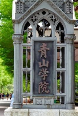 青山学院大学にて講義✨_a0138976_13060631.jpg