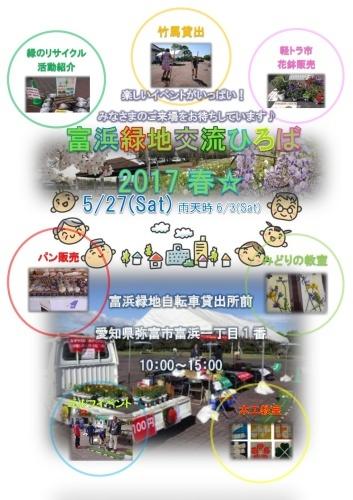 富浜緑地にて、イベント交流広場を開催します!_d0338682_11391331.jpg