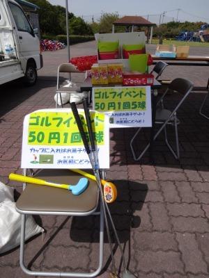 富浜緑地にて、イベント交流広場を開催します!_d0338682_11442080.jpg