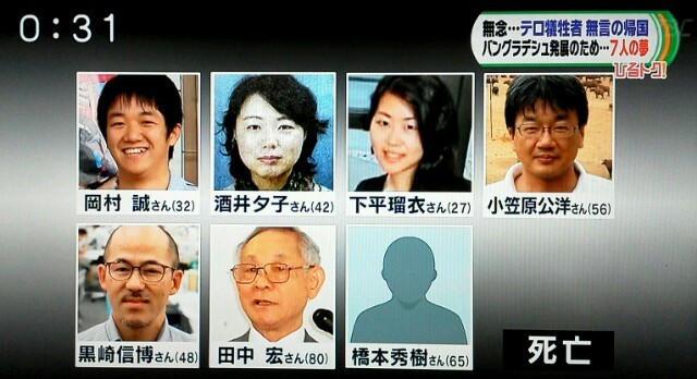 バングラデシュ・ダッカ人質テロ事件(日本人7人死亡)の日本では伝えられない真相_e0069900_08533368.jpg