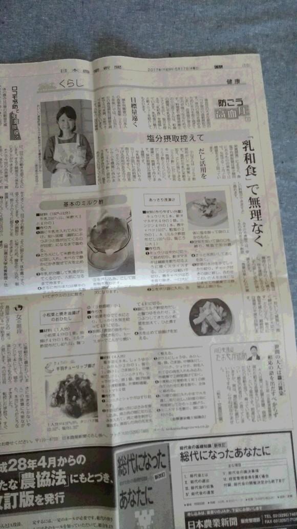 日本農業新聞さまに掲載して頂きました(^^♪_b0204930_9141478.jpg