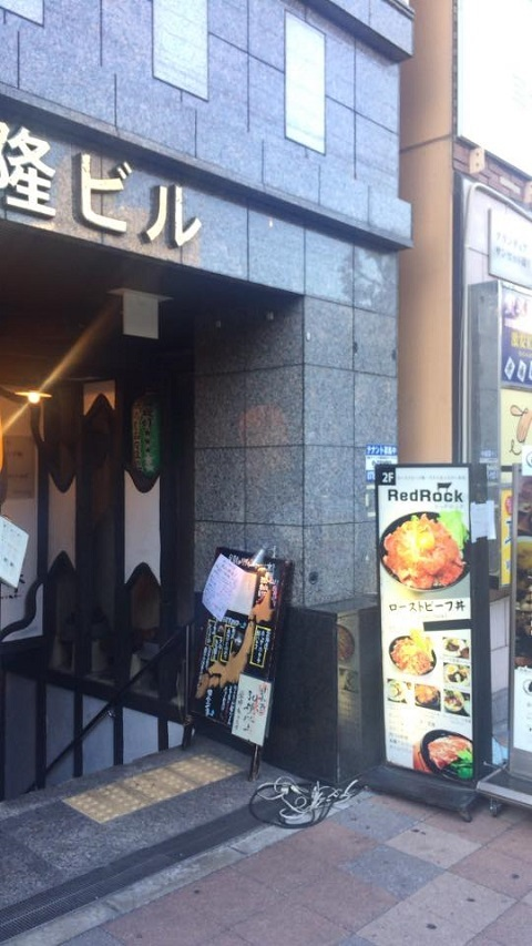 /// 神戸で有名なREDROCKのローストビーフ丼 /// _f0112434_22342404.jpg
