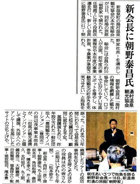 /// 湯村温泉観光協会総会で、観光協会長を拝命 ///_f0112434_22543915.jpg