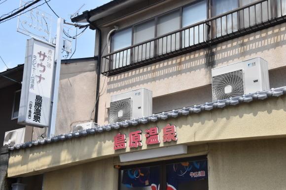京の銭湯史 その六_f0347663_11233733.jpg