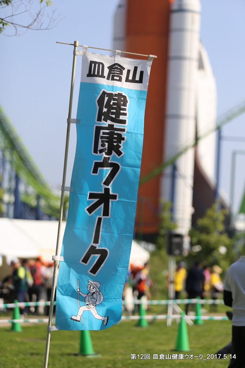 第12回 皿倉山健康ウオーク_b0220064_06250051.jpg