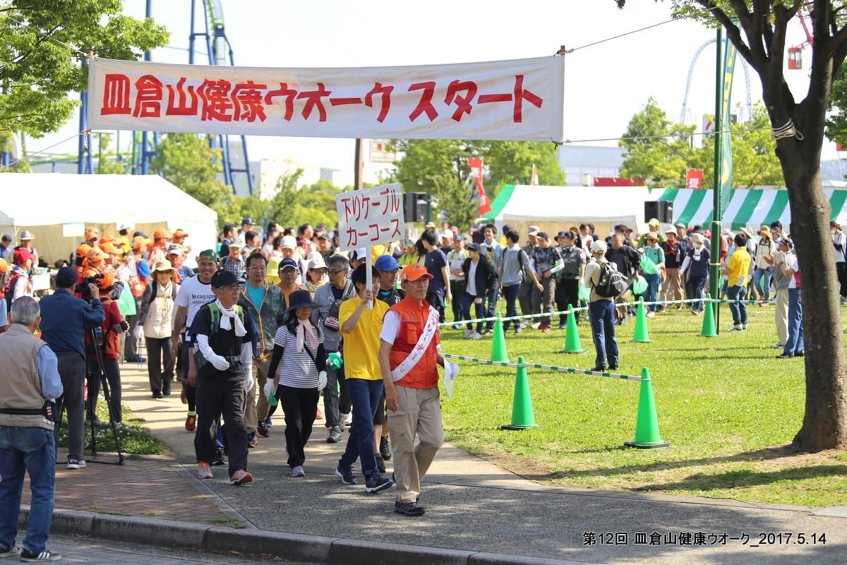 第12回 皿倉山健康ウオーク_b0220064_06263076.jpg