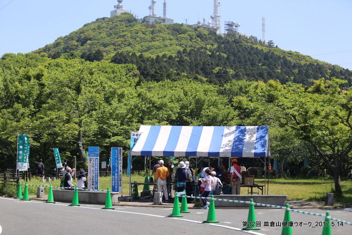 第12回 皿倉山健康ウオーク_b0220064_06271349.jpg