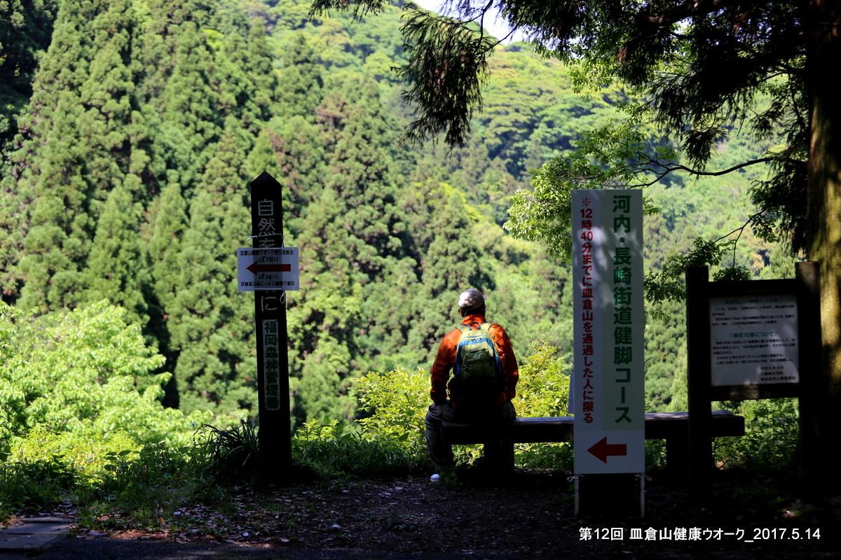 第12回 皿倉山健康ウオーク_b0220064_06271351.jpg