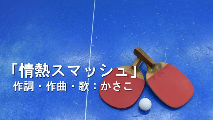 卓球部テーマソング「情熱スマッシュ」完成!_e0171573_2421285.jpg