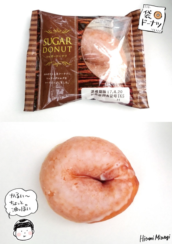 【袋ドーナツ】第一パン「シュガードーナツ」_d0272182_19322713.jpg