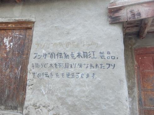 5日目: フンザ→ホッパー村_a0207588_17592262.jpg