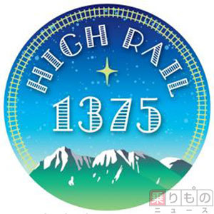 小海線に新しい観光列車「HIGH RAIL 1375」7月登場 _e0120896_07481433.jpg