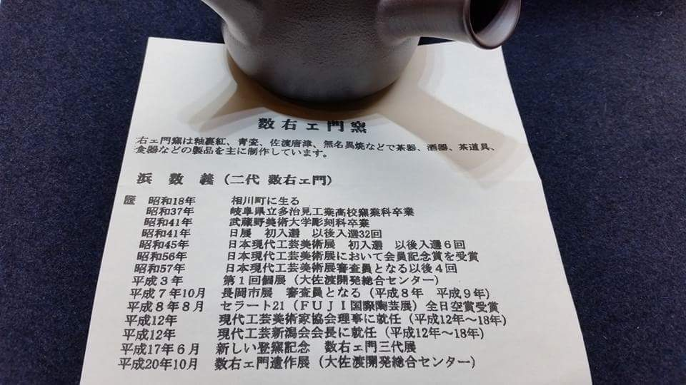 佐渡島 無名異焼の急須_b0339403_09492401.jpg