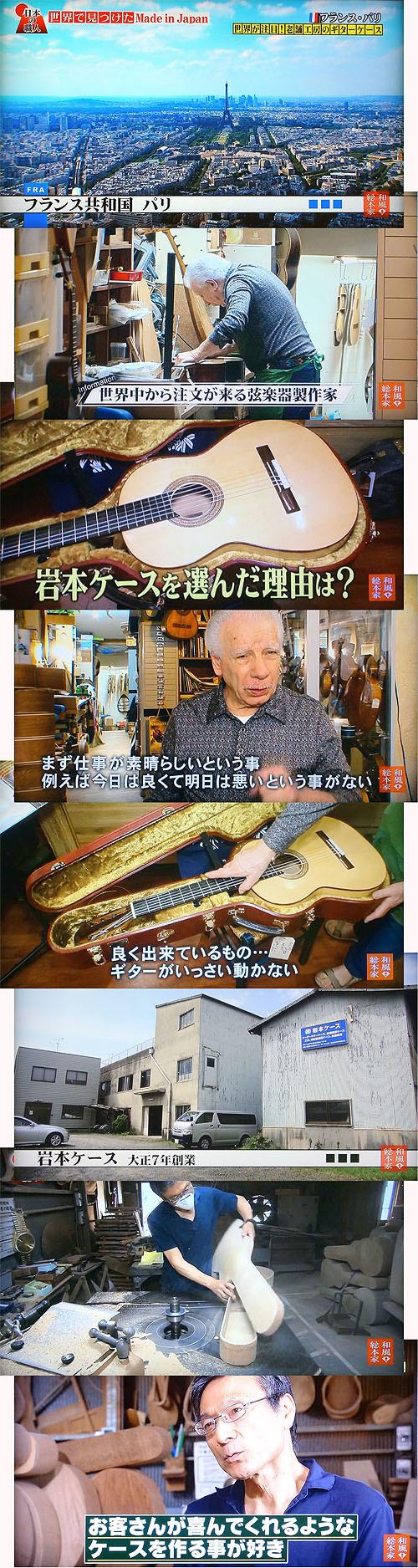 今年も楽しみました!『TOKYOハンドクラフトギターフェス 2017』_c0137404_23524144.jpg