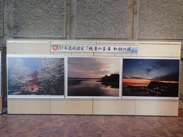 和歌浦と紀州の風景_c0367107_08004950.jpg
