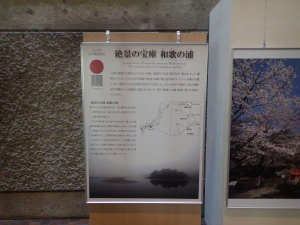 和歌浦と紀州の風景_c0367107_08005666.jpg