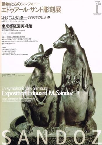 動物たちのシンフォニー エドゥアール・サンド彫刻展_f0364509_11210042.jpg