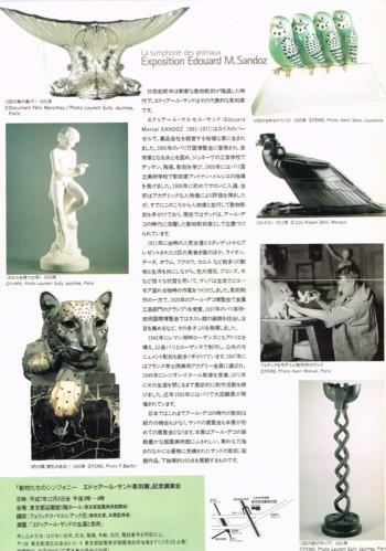 動物たちのシンフォニー エドゥアール・サンド彫刻展_f0364509_11212031.jpg