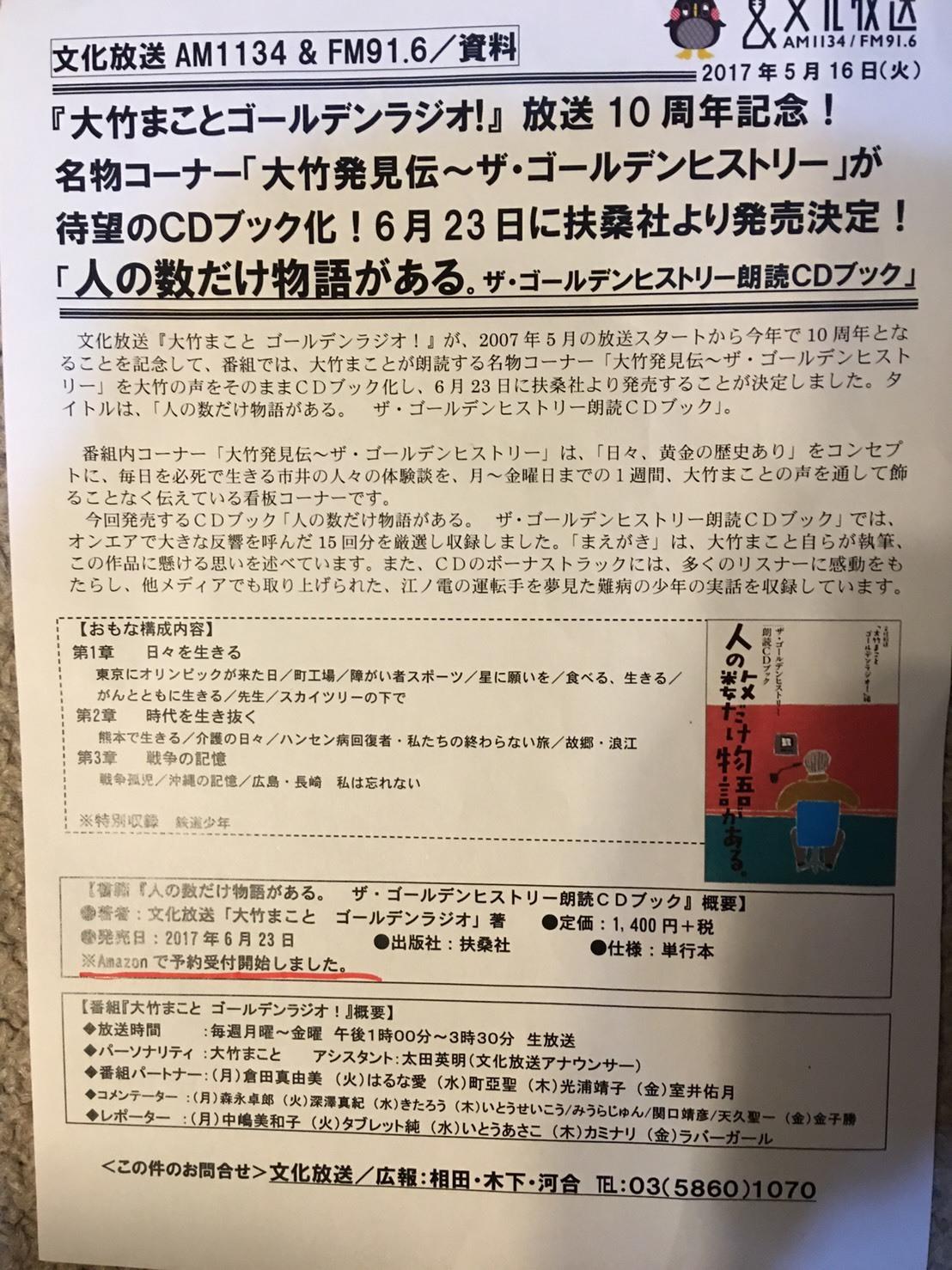 大竹まことのゴールデンヒストリー_a0163623_22175103.jpg