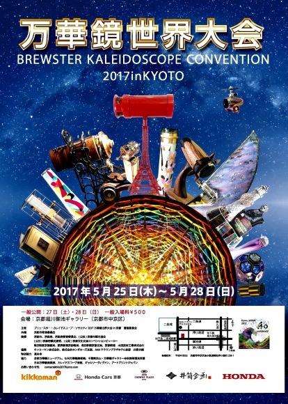 万華鏡世界大会2017in京都_b0129832_22291661.jpg