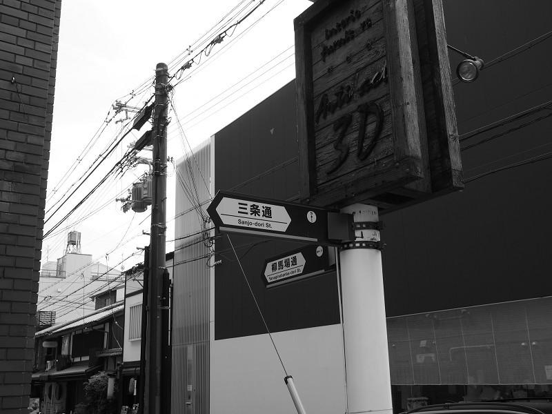 京都・・・の写真_e0374932_21225890.jpg