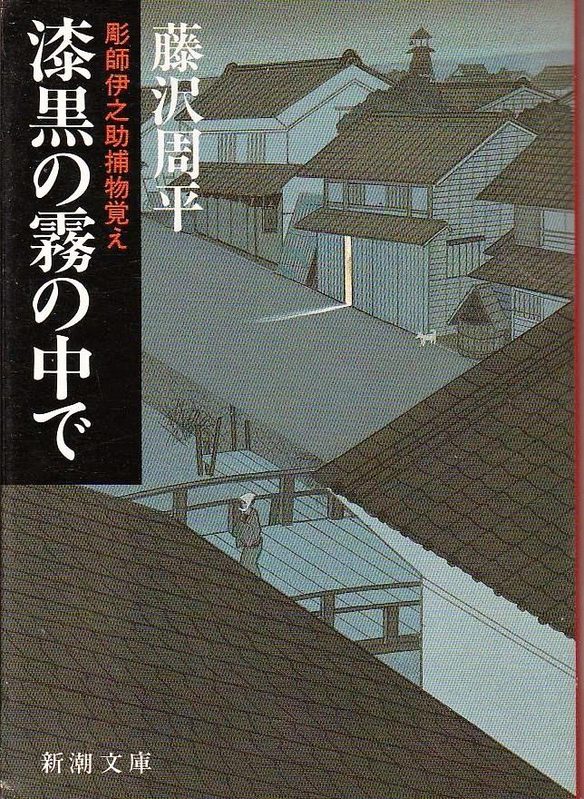 日本版シャーロックホームズ_d0338347_14070086.jpg