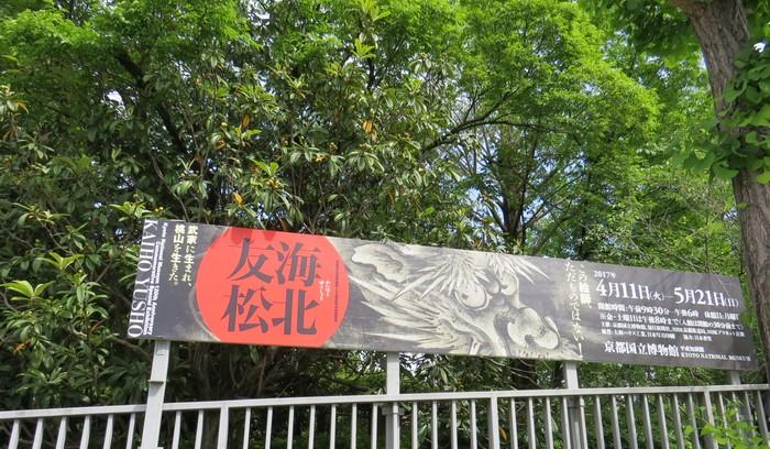 京都国立博物館開館120周年記念特別展覧会「海北友松」 _b0206085_12471769.jpg