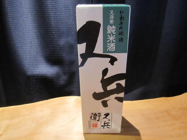 心して日本酒飲み干しますわ。_d0096499_17512864.jpg