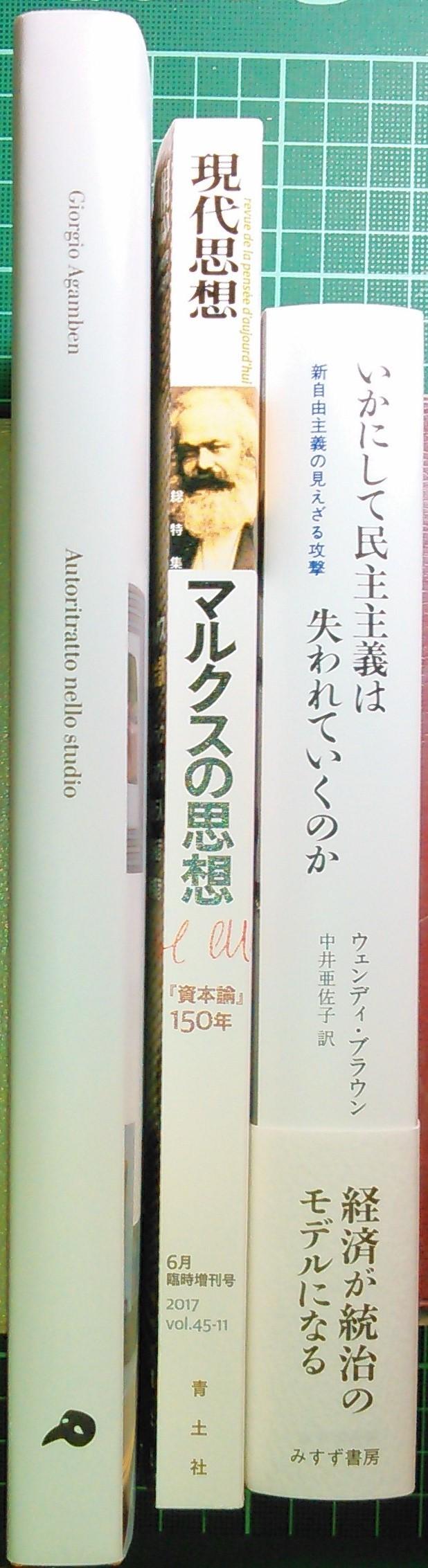 注目新刊:W・ブラウン、G・アガンベン、『現代思想』資本論特集号_a0018105_17055829.jpg