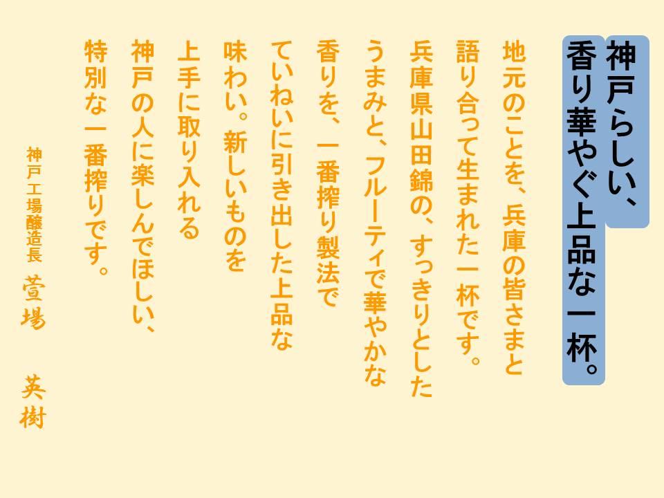 キリン 一番搾り 神戸づくり 2017夏~麦酒酔噺その693~相変わらずの錦推し_b0081121_6414057.jpg
