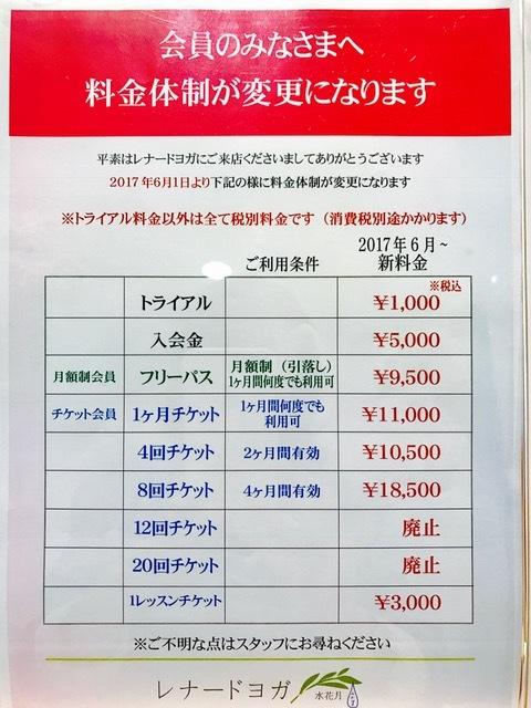 ★6月から料金体制が新しく変わります★_f0168650_20524488.jpg