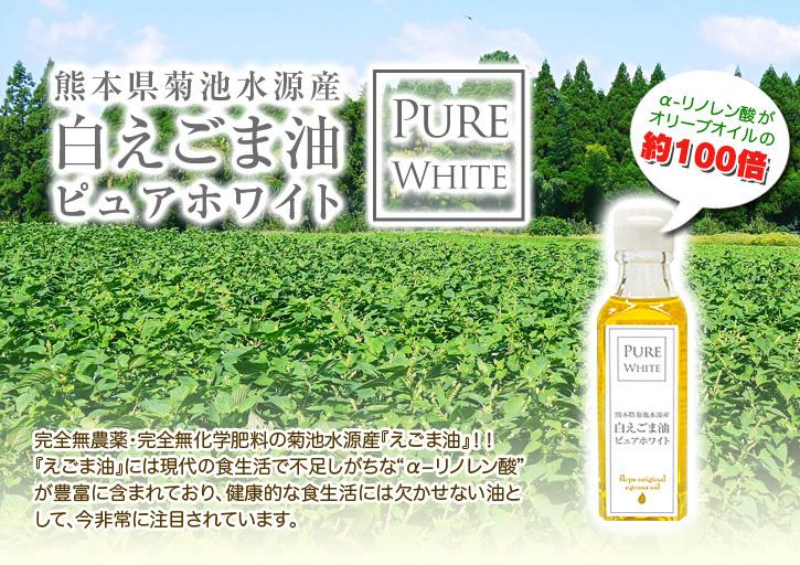 白えごま油『ピュアホワイト』販売開始!熊本県菊池市菊池水源で無農薬、無化学肥料で育てた白えごま油です!_a0254656_16510925.jpg