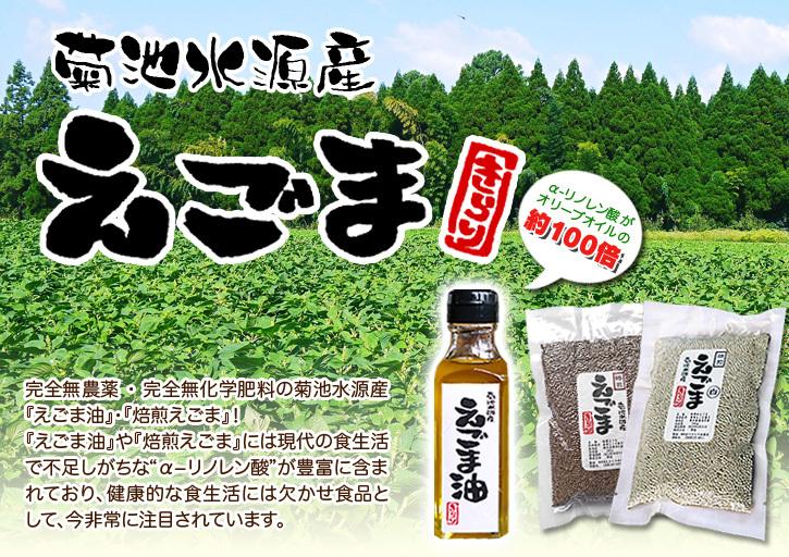 白えごま油『ピュアホワイト』販売開始!熊本県菊池市菊池水源で無農薬、無化学肥料で育てた白えごま油です!_a0254656_17374460.jpg