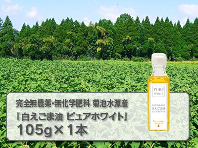 白えごま油『ピュアホワイト』平成30年度初回搾油分まもなく出荷開始!無農薬栽培で育てた白えごまの油です_a0254656_19200645.jpg
