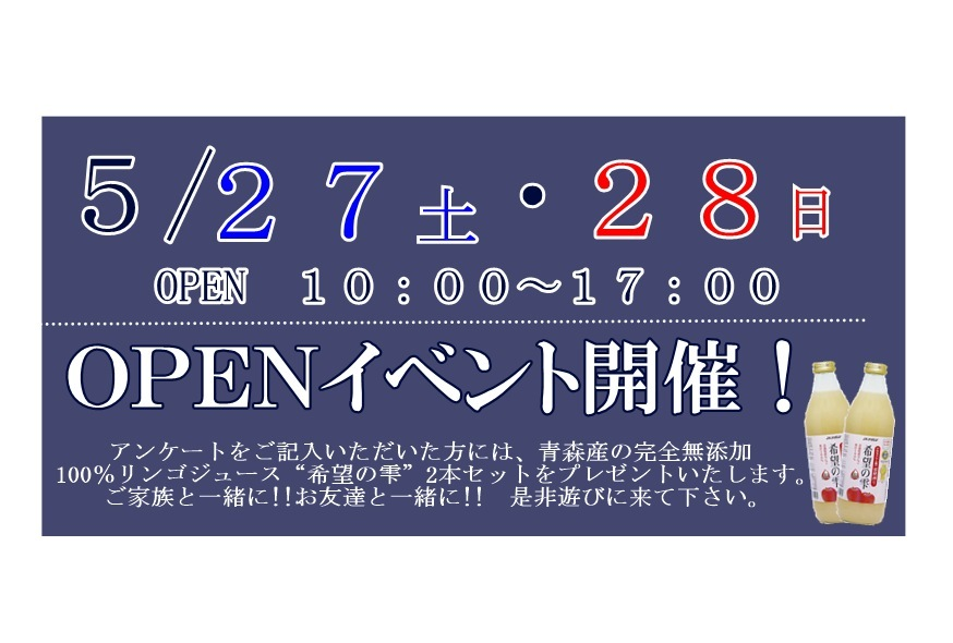 いよいよグランドオープン!!_a0084859_13192114.jpg