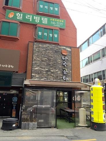 ソウルの朝ご飯!おひとり様でも楽しめるコチラ - 今日も食べようキムチっ子クラブ (我が家の韓国料理教室)