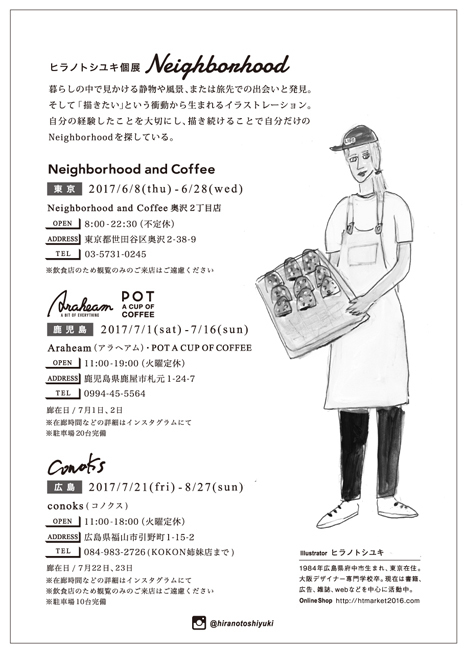 ヒラノトシユキ個展『Neighborhood』_c0154575_11101497.jpg