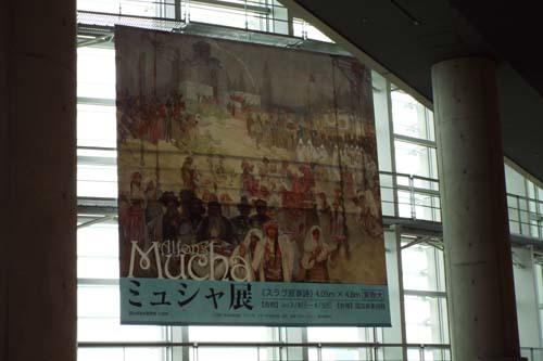 ぐるっとパスNo.3・番外編 国際新美「ミュシャ展」サントリー美「絵巻マニア展」まで見たこと_f0211178_17534631.jpg