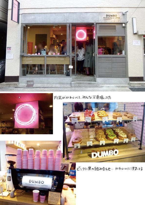 【麻布十番】DUMBO Doughnuts and Coffeeのドーナツ2種【でかいヨ!】_d0272182_23051620.jpg