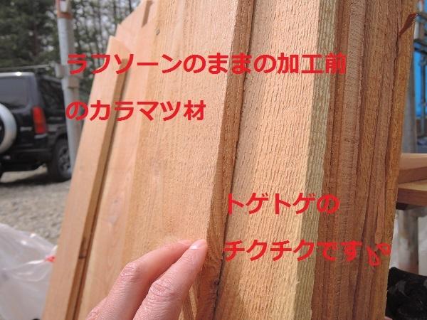 大泉町M﨑さん邸の現場より 11_a0211886_18181302.jpg
