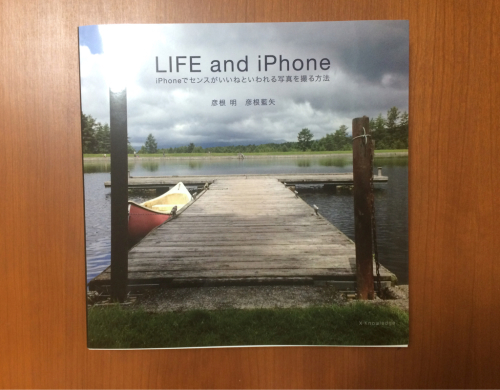 LIFE and iPhone_f0378589_22435307.jpg