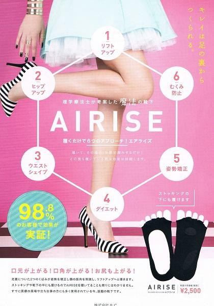AIRISE(エアライズ)_a0118722_13848100.jpg